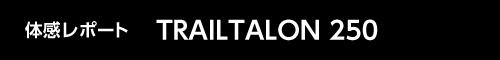 TRAILTALON_250_banner