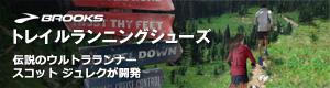 banner_trailrun