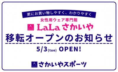 NewLaLa-banner