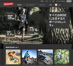 30a88dc3ac 「Movescount.com」は世界中のSUUNTO愛用者が集まるスポーツ コミュニティSNSサイト。プラン作成、トレーニングの管理・公開など、さまざまな機能を持つ。