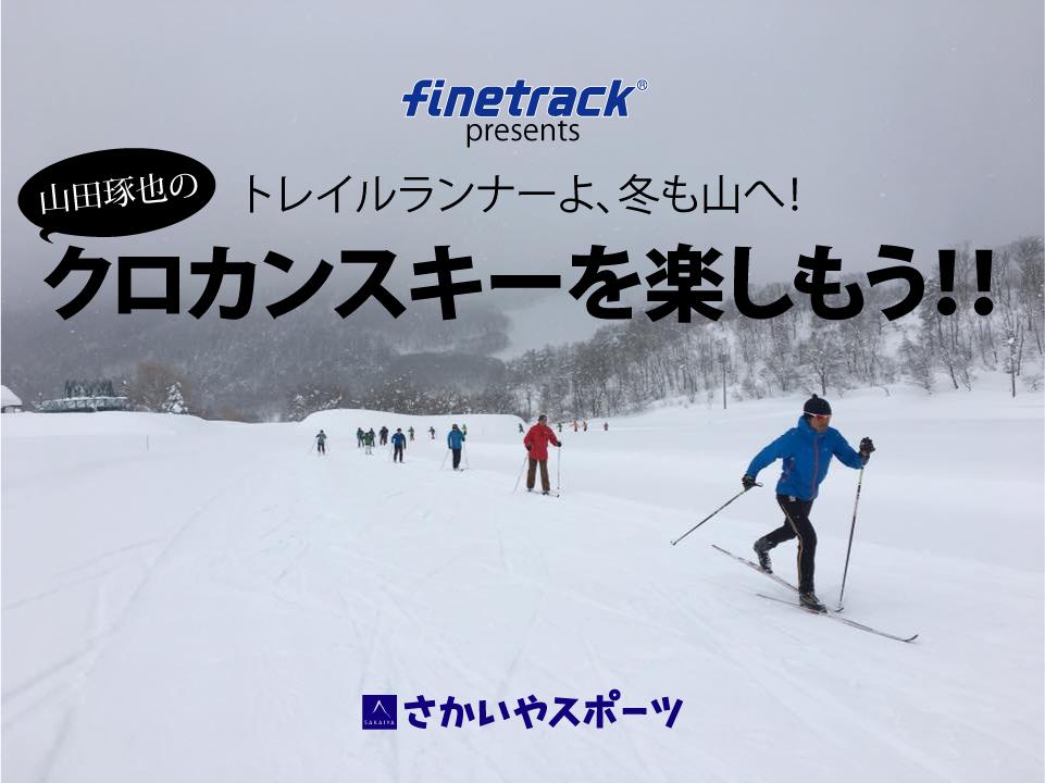 20170207-yamadatakuya