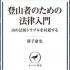 【BOOK】登山者ための法律入門 山の法的トラブルを回避する 加害者・被害者にならないために